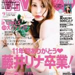 藤井リナの『ViVi』卒業についてファンからは「なぜ?」と理由を求める声もちらほら…