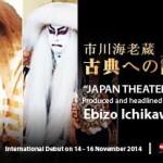 【JAPAN THEATER】市川海老蔵が紡ぐ「和の世界」とは?
