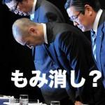 芸能界を揺るがした市川海老蔵暴行事件に、「もみ消し」疑惑発生!