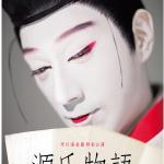 一線を画した市川海老蔵にしか創り出せない『新・源氏物語』とは?