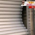あの事件の往復?市川海老蔵2億円の自宅に車突っ込む!!