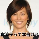 キツそ〜に見える米倉涼子って本当は性格いいらしいよ。