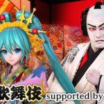 【NHK出演情報】歌舞伎俳優・中村獅童の話題作まとめてみました