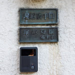 【住所記載】市川團十郎の自宅はどこ?海老蔵宅のすぐ近くかも