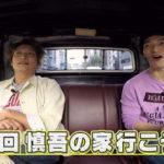 ジャニーズから解放された香取慎吾は「おじゃMAP!!」にて自宅まで公開した!