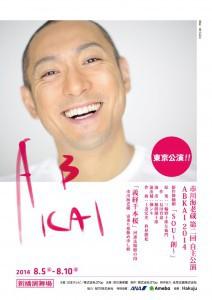 ABKAI2014f-212x300
