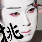 【公演】尾上松也の歌舞伎の実力ってぶっちゃけどうなの?