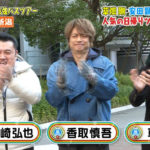 『おじゃMAP!!』に映ってた香取慎吾の財布ってもしかして…