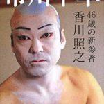 演技力抜群な香川照之はナゼ歌舞伎に身を置くのか?