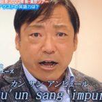 香川照之の流暢なフランス語が話題に!なぜ話せるの?