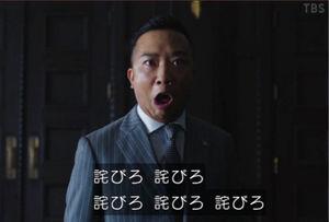 伊佐山「詫びろ、詫びろ、、、」